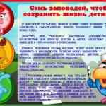 профилактика ДДТТ