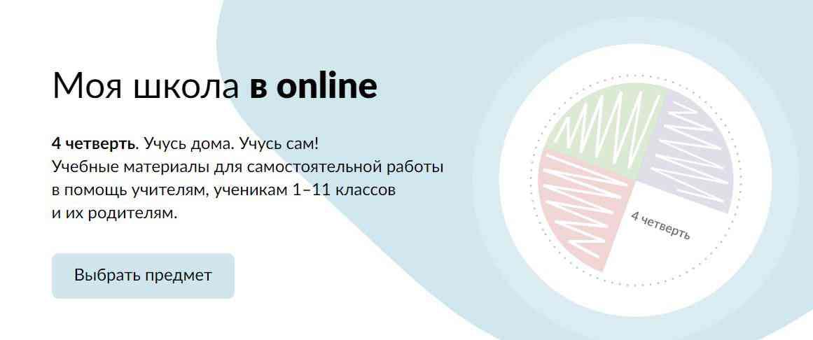 моя школа в онлайн