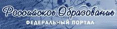 федеральный портал российского образования
