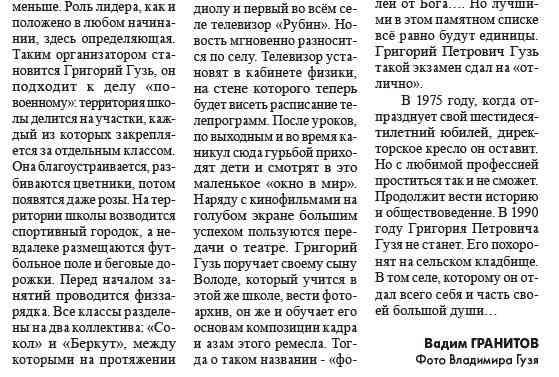 статья из газеты
