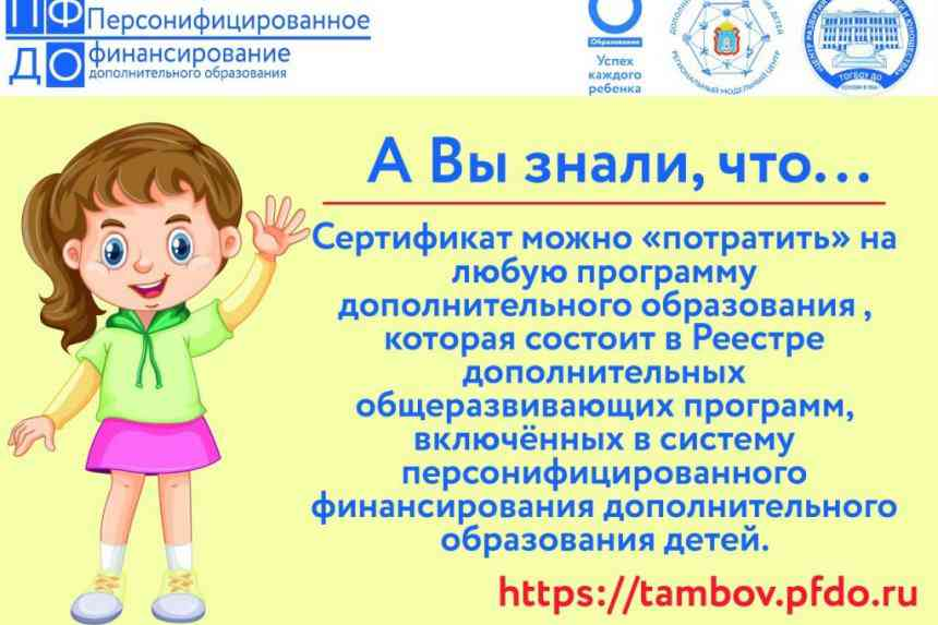 получение сертификата доп.образования