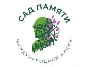 """Международная акция """"Сад памяти"""""""