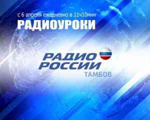 Радио России Тамбов