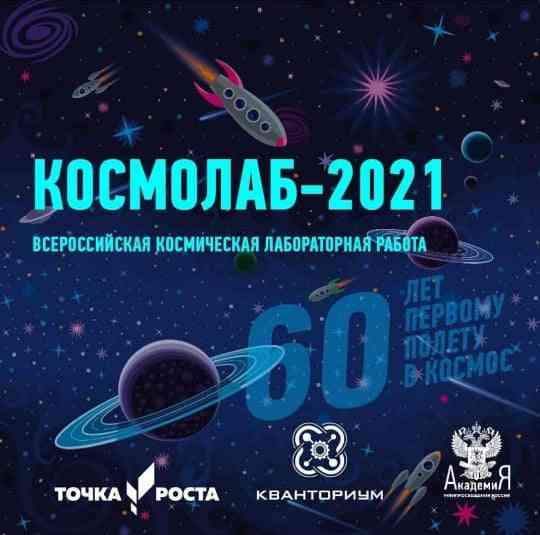 космолаб-2021